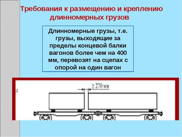 Требования к размещению и креплению длинномерных грузов Длинномерные грузы,...