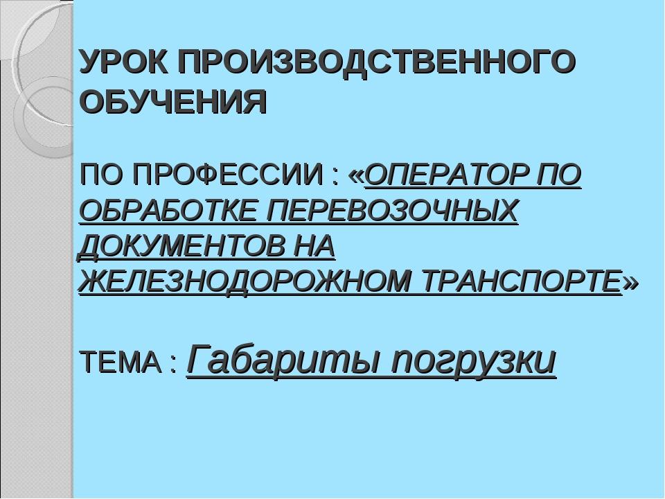 Все о профессии оператор по обработке перевозочный документов
