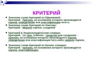 КРИТЕРИЙ Значение слова Критерий по Ефремовой: Критерий - Признак, на основа