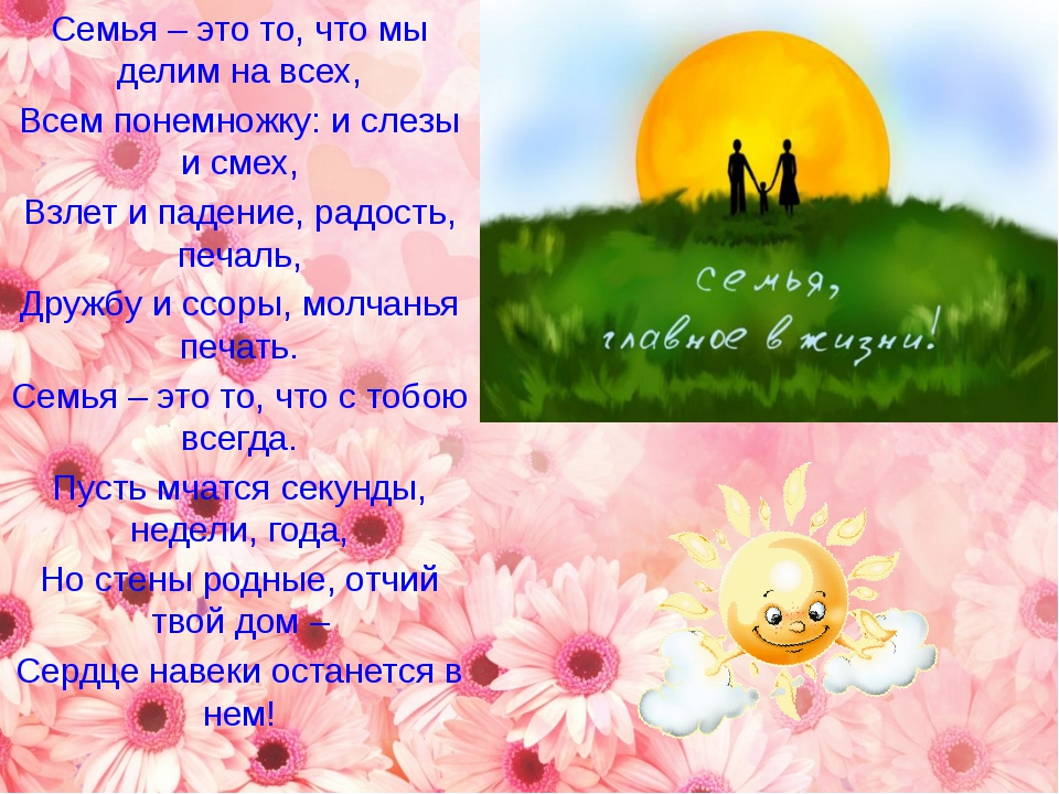 Семья – это то, что мы делим на всех, Всем понемножку: и слезы и смех, Взле...