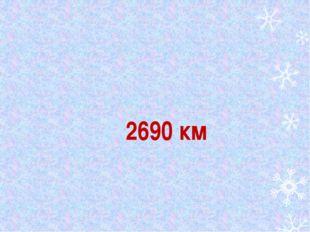 2690 км