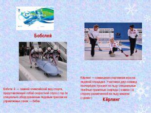 Кёрлинг Бобслей Кёрлинг — командная спортивная игра на ледяной площадке. Уча