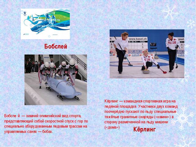 Кёрлинг Бобслей Кёрлинг — командная спортивная игра на ледяной площадке. Уча...