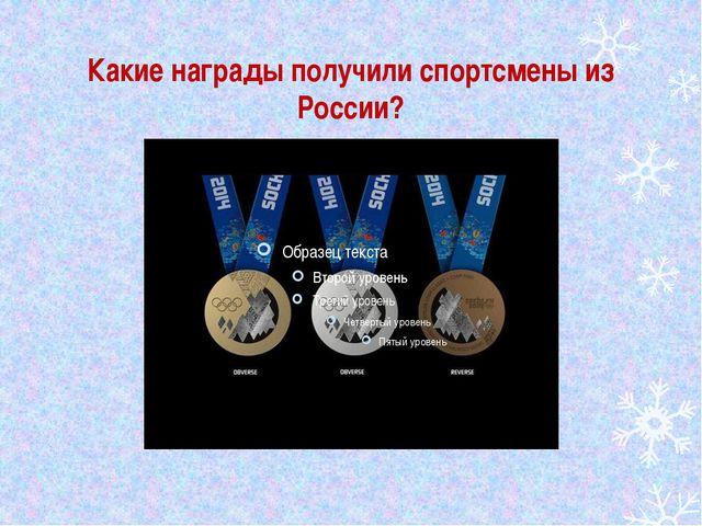 Какие награды получили спортсмены из России?