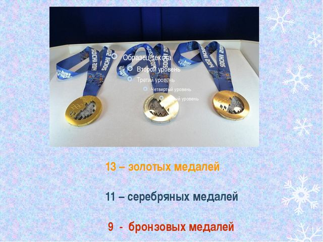 13 – золотых медалей 11 – серебряных медалей 9 - бронзовых медалей