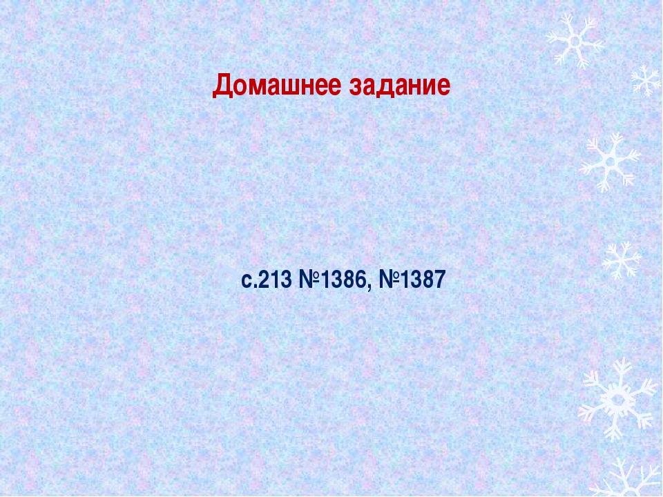 Домашнее задание с.213 №1386, №1387