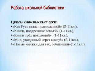 Работа школьной библиотеки Циклы книжных выставок: «Как Русь стала православн