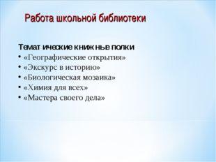 Работа школьной библиотеки Тематические книжные полки «Географические открыти