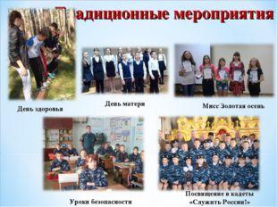 Традиционные мероприятия День здоровья Мисс Золотая осень Посвящение в кадеты