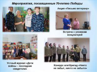 Мероприятия, посвященные 70-летию Победы Акция «Письмо ветерану» Встреча с уз