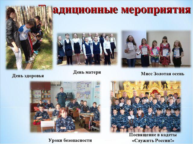 Традиционные мероприятия День здоровья Мисс Золотая осень Посвящение в кадеты...