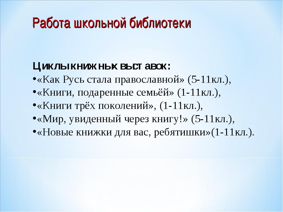Работа школьной библиотеки Циклы книжных выставок: «Как Русь стала православн...