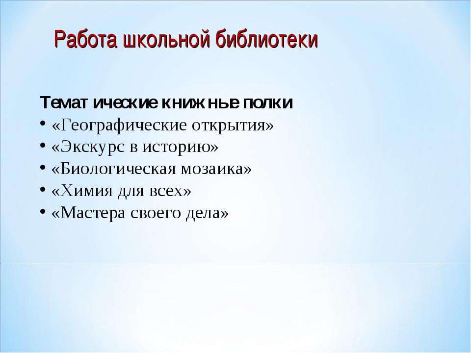 Работа школьной библиотеки Тематические книжные полки «Географические открыти...