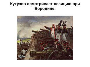Кутузов осматривает позицию при Бородине.