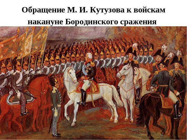 Обращение М. И. Кутузова к войскам накануне Бородинского сражения