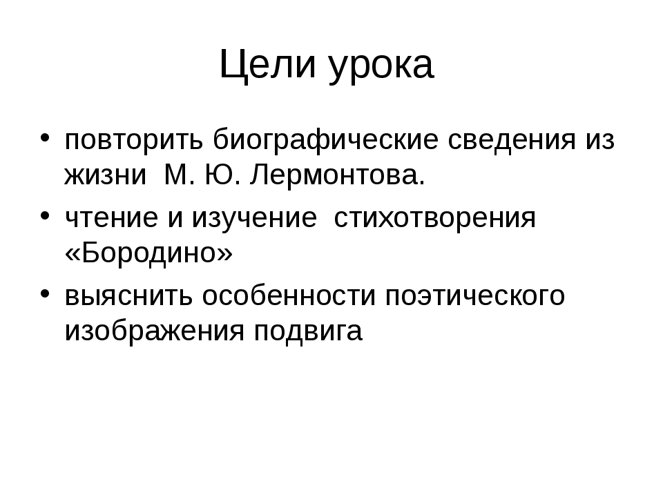 Цели урока повторить биографические сведения из жизни М. Ю. Лермонтова. чтени...
