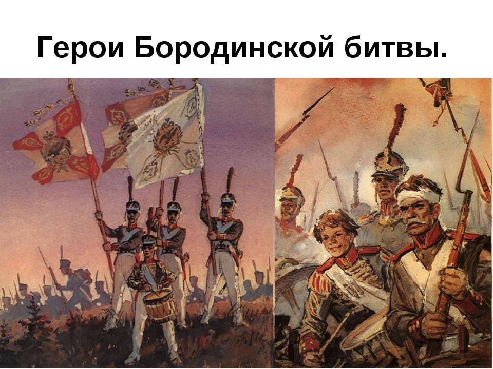 Герои Бородинской битвы.