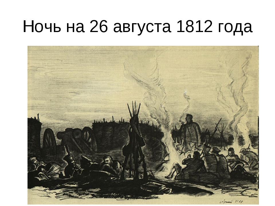 Ночь на 26 августа 1812 года
