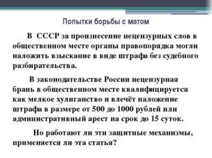 Попытки борьбы с матом В СССР за произнесение нецензурных слов в общественном
