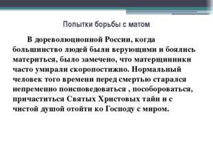 Попытки борьбы с матом В дореволюционной России, когда большинство людей были