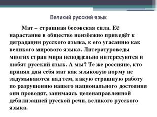 Великий русский язык Мат – страшная бесовская сила. Её нарастание в обществе