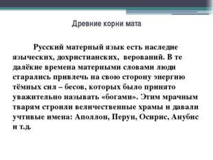 Древние корни мата Русский матерный язык есть наследие языческих, дохристианс