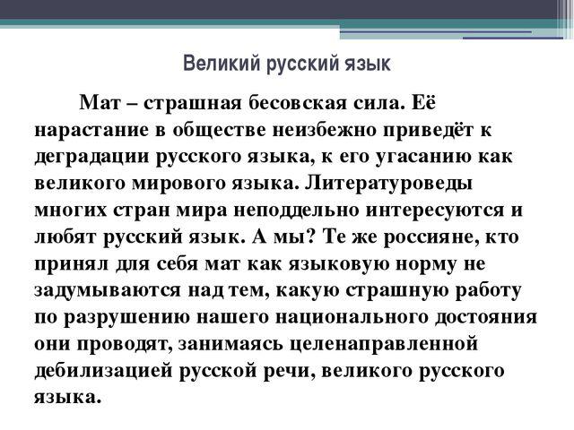 Великий русский язык Мат – страшная бесовская сила. Её нарастание в обществе...