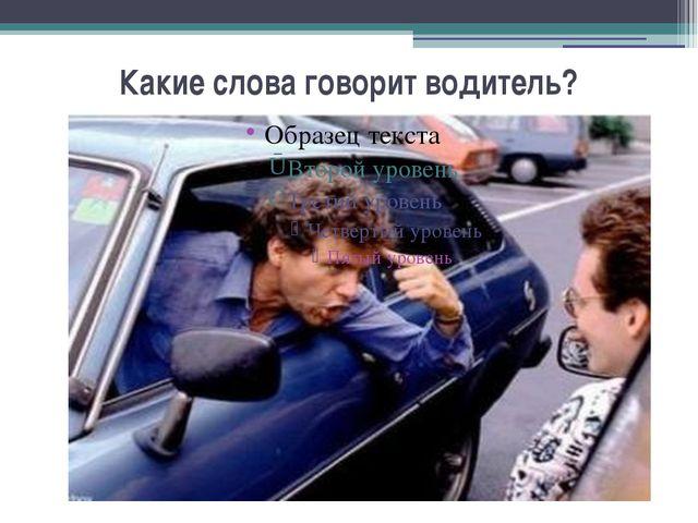Какие слова говорит водитель?