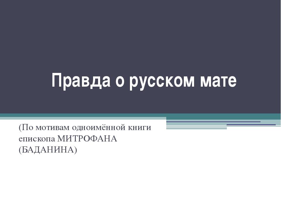 Правда о русском мате (По мотивам одноимённой книги епископа МИТРОФАНА (БАДАН...