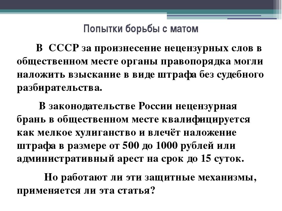 Попытки борьбы с матом В СССР за произнесение нецензурных слов в общественном...