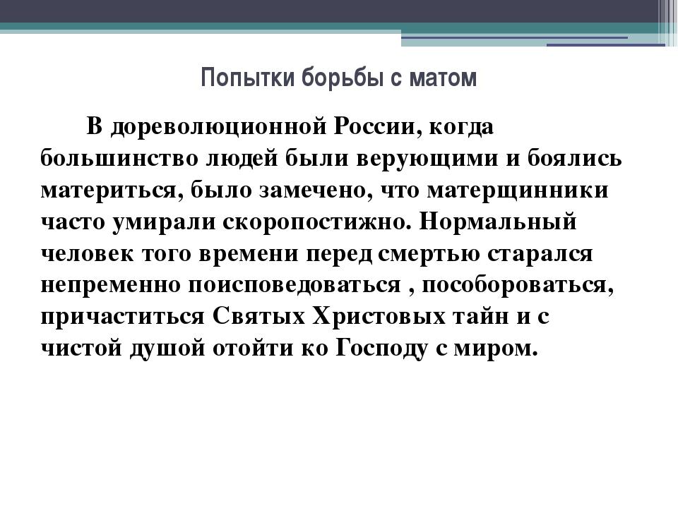 Попытки борьбы с матом В дореволюционной России, когда большинство людей были...