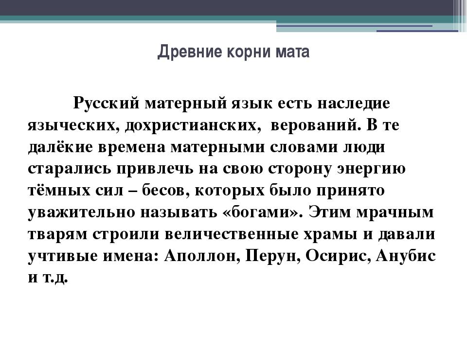 Древние корни мата Русский матерный язык есть наследие языческих, дохристианс...