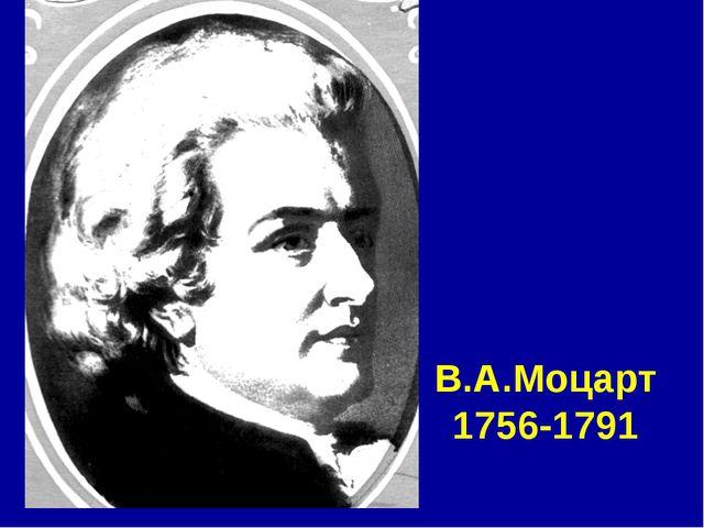 В.А.Моцарт 1756-1791