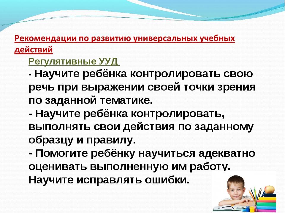 Регулятивные УУД - Научите ребёнка контролировать свою речь при выражении сво...
