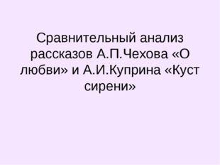 Сравнительный анализ рассказов А.П.Чехова «О любви» и А.И.Куприна «Куст сирени»