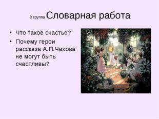 8 группа Словарная работа Что такое счастье? Почему герои рассказа А.П.Чехов