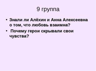 9 группа Знали ли Алёхин и Анна Алексеевна о том, что любовь взаимна? Почему