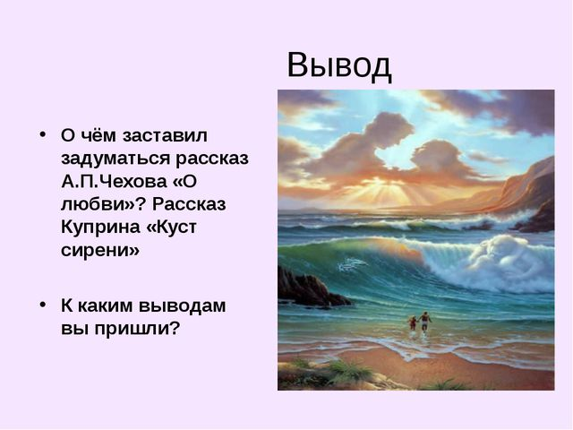 Вывод О чём заставил задуматься рассказ А.П.Чехова «О любви»? Рассказ Куприна...
