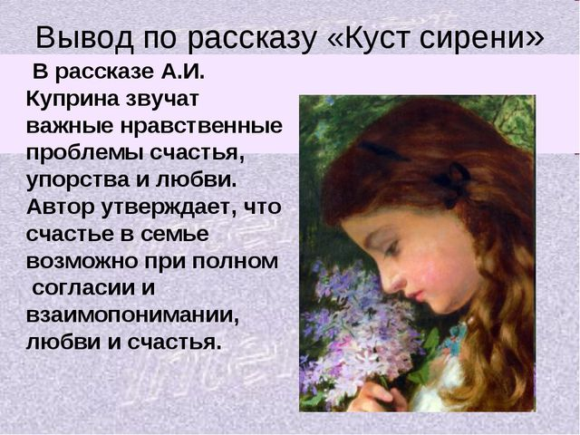В рассказе А.И. Куприна звучат важные нравственные проблемы счастья, упорств...