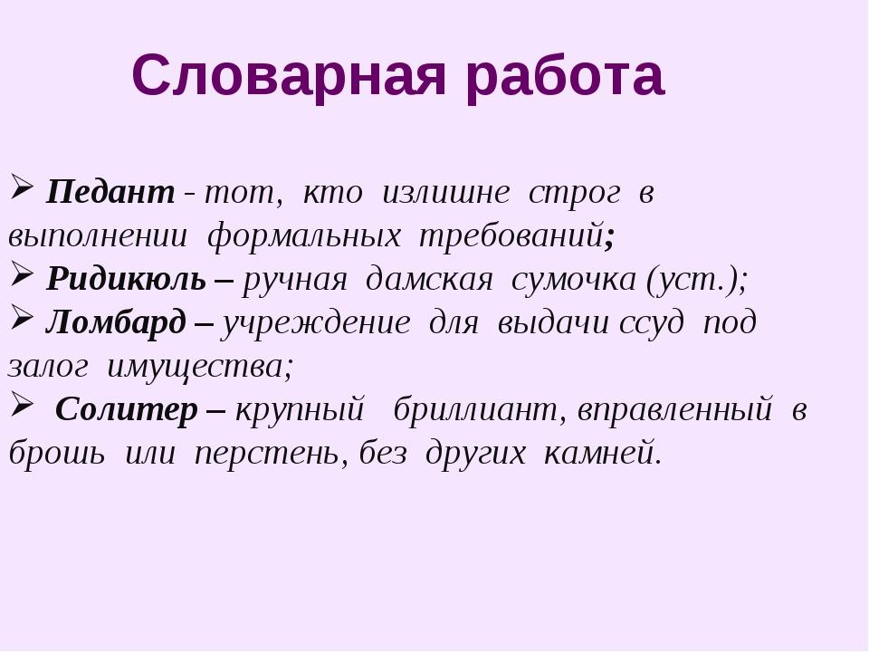 Педант - тот, кто излишне строг в выполнении формальных требований; Ридикюль...