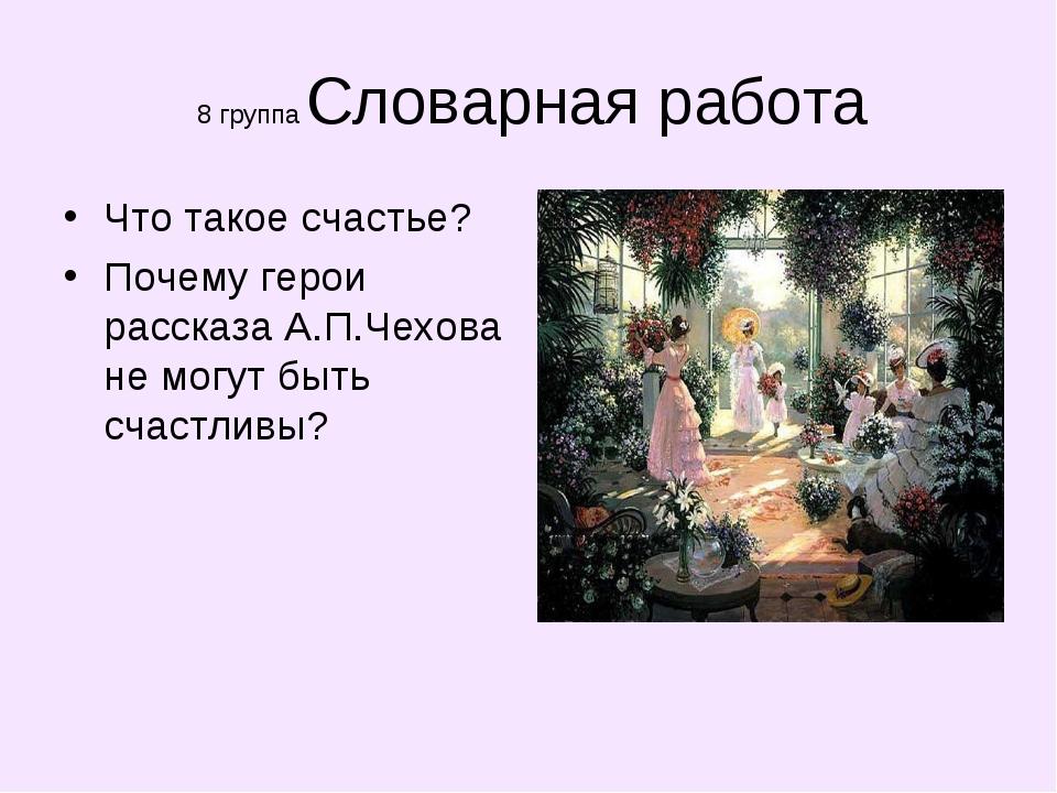 8 группа Словарная работа Что такое счастье? Почему герои рассказа А.П.Чехов...
