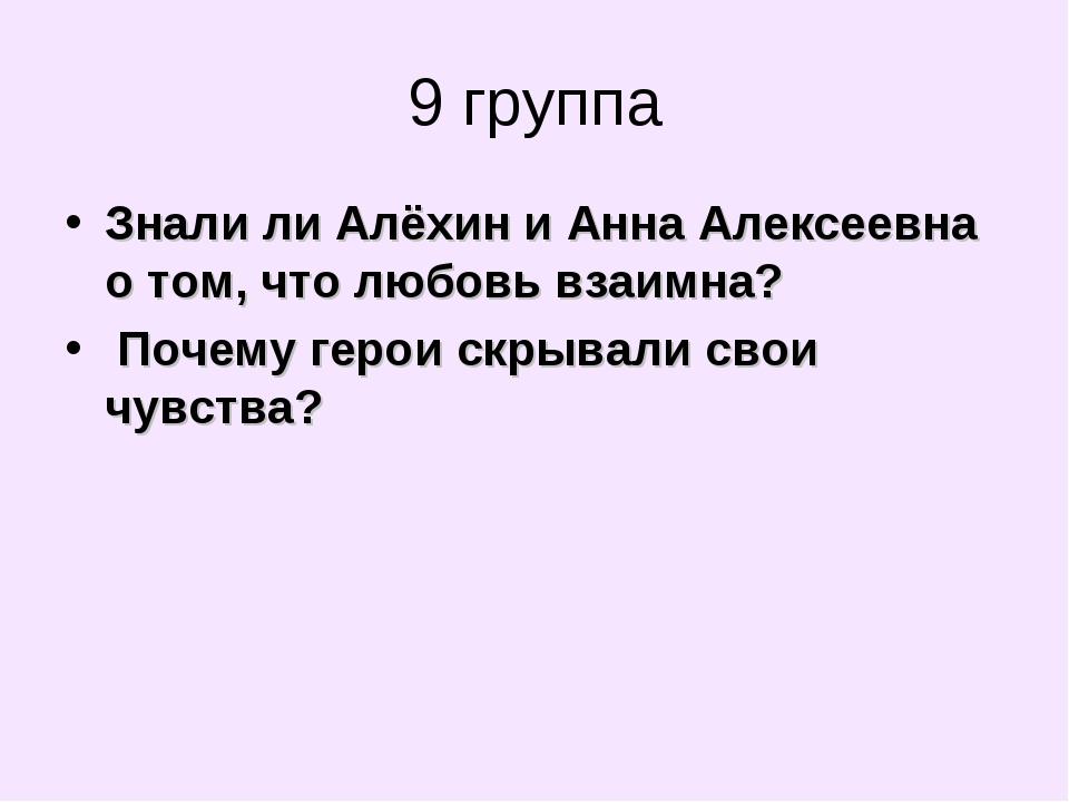 9 группа Знали ли Алёхин и Анна Алексеевна о том, что любовь взаимна? Почему...