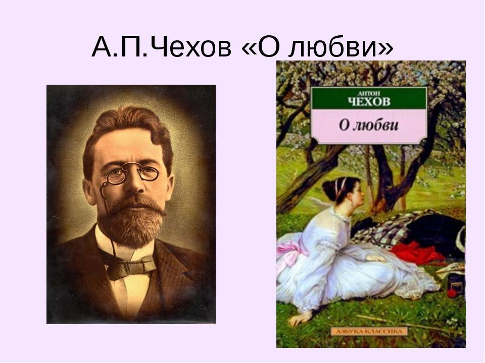 А.П.Чехов «О любви»