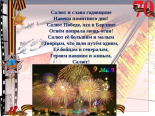 Салют и слава годовщине Навеки памятного дня! Салют Победе, что в Берлине Огн