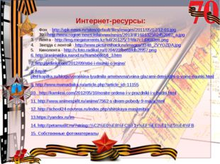 Интернет-ресурсы: Фон - http://vpk-news.ru/sites/default/files/images/2011/05