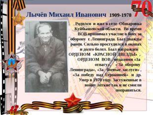 Лычёв Михаил Иванович 1909-1978 Родился и жил в селе Обшаровка Куйбышевской о