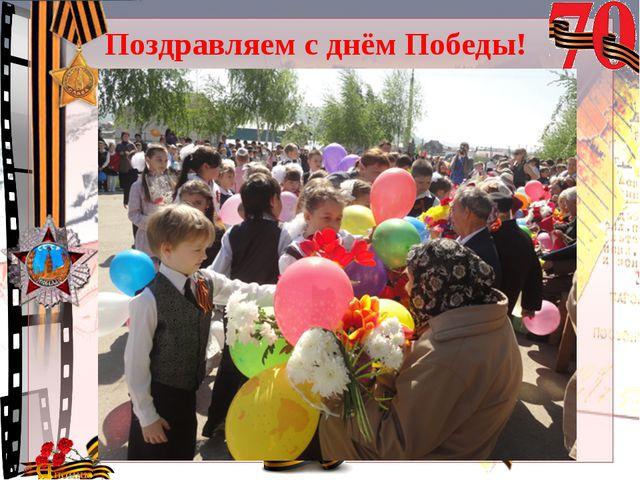 Поздравляем с днём Победы! © Топилина С.Н.