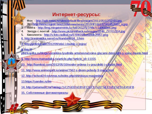 Интернет-ресурсы: Фон - http://vpk-news.ru/sites/default/files/images/2011/05...
