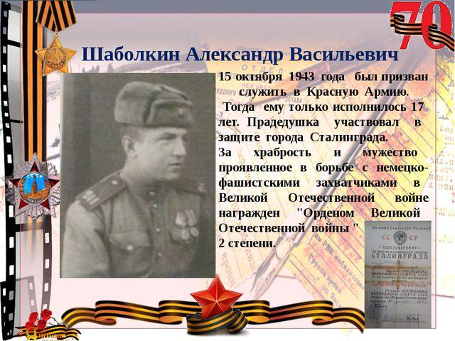 Шаболкин Александр Васильевич октября 1943 года был призван служить в Красную...