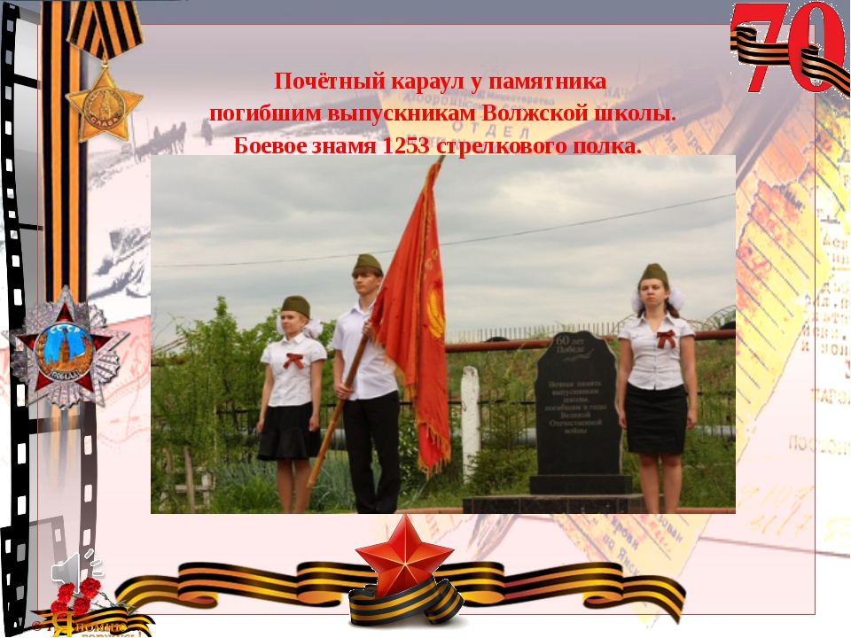 Почётный караул у памятника погибшим выпускникам Волжской школы. Боевое знамя...